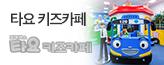 [전국]키즈카페 타요_premium banner_5_지역_/deal/adeal/1773525