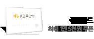 국민카드_top event banner_0_http://www.wemakeprice.com/promotion/g/kb_card_0324