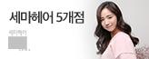 [5개점]세마헤어_premium banner_1_서울경기_/deal/adeal/1639114