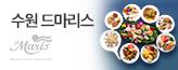 [수원]드마리스 다이닝_premium banner_2_서울경기_/deal/adeal/1847244