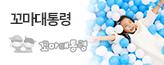 [전국]꼬마대통령_premium banner_4_서울경기_/deal/adeal/1789771