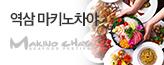 [역삼]일요일 25%할인!_premium banner_5_서울경기_/deal/adeal/1780829