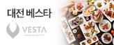 [대전] 뷔페 베스타_premium banner_2_지역_/deal/adeal/1776232