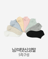 남여 양말/덧신_today banner_2_/deal/adeal/1860423