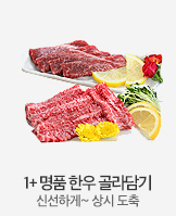 명품 한우_today banner_3_/deal/adeal/1860717