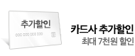 3대카드추가할인_top event banner_0_http://www.wemakeprice.com/promotion/g/card_benefit_0328
