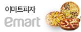 [전국]이마트피자_premium banner_1_서울경기_/deal/adeal/1861378