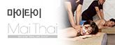 [2개점]연중무휴 마이타이_premium banner_2_서울경기_/deal/adeal/1827514