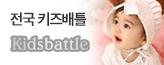 [전국]베이비 스튜디오_premium banner_5_서울경기_/deal/adeal/1727404
