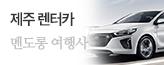 [제주]자차포함 렌터카_premium banner_1_지역_/deal/adeal/1812067