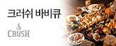 [둔산]크러쉬뷔페_premium banner_4_지역_/deal/adeal/1687122