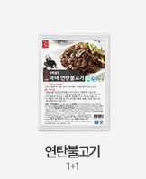 연탄 불고기_today banner_3_/deal/adeal/1827600