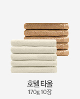 호텔타올_today banner_5_/deal/adeal/1854658