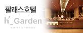 [반포]쉐라톤팔래스 호텔뷔페_premium banner_2_서울경기_/deal/adeal/1693062