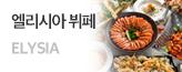 [광주]프리미엄뷔페_premium banner_3_지역_/deal/adeal/1860460