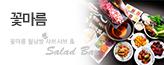 [대전]꽃마름 월남쌈뷔페_premium banner_5_지역_/deal/adeal/1741257