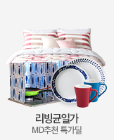 리빙균일가_today banner_2_/deal/adeal/1797142