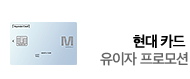유이자할부_top event banner_0_http://www.wemakeprice.com/promotion/hd_0203