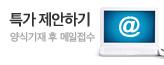 특가 제안하기_premium banner_1_쇼핑여행공연_http://biz.wemakeprice.com/partner/login