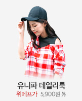 유니파 데일리룩_today banner_6_/deal/adeal/1958027