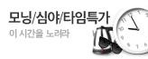 모닝/심야/타임특가_premium banner_4_쇼핑여행공연_/deal/adeal/1485483