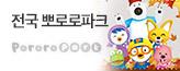 [전국]뽀로로파크 _premium banner_2_서울경기_/deal/adeal/1902554