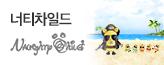 [3개점]너티차일드_premium banner_4_서울경기_/deal/adeal/1907553