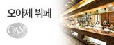 [부산]프리미엄 오아제뷔페_premium banner_5_지역_/deal/adeal/1895070