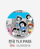 [전국]TLX PASS_today banner_1_/deal/adeal/1588353