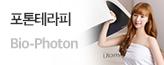 [전국]살이쏘옥 바이오포톤_premium banner_3_서울경기_/deal/adeal/1805163