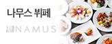 [분당]프리미엄 나무스_premium banner_5_서울경기_/deal/adeal/1814637