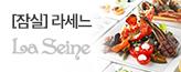 [잠실]라세느 뷔페_premium banner_2_서울경기_/deal/adeal/1788868