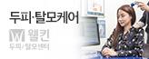 [전국]웰킨탈모두피케어_premium banner_5_서울경기_/deal/adeal/1910513