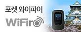 일본 포켓WIFI 4G LTE_premium banner_2_서울경기_/deal/adeal/2017259