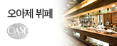 [남포]오아제뷔페 _premium banner_2_지역_/deal/adeal/1895070