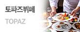 [경주]호텔토파즈 뷔페_premium banner_3_지역_/deal/adeal/1890109