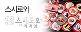 [대전]스시로와 무제한초밥_premium banner_4_지역_/deal/adeal/1783359
