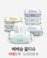 베베숲_today banner_4_/deal/adeal/1612550
