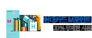현대 엠이십_top event banner_3_http://promotion.wemakeprice.com/promotion/g/hdcard_weekly_07
