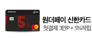 원더페이신한_top event banner_1_https://wpay-api.wemakeprice.com/wonderpaycard/m