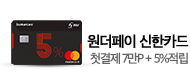 원더페이신한_top event banner_11_https://wpay-api.wemakeprice.com/wonderpaycard/m
