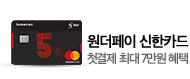 원더페이신한_top event banner_10_https://wpay-api.wemakeprice.com/wonderpaycard/m