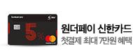 원더페이신한_top event banner_10_https://wpay-api.wemakeprice.com/wonderpaycard/m