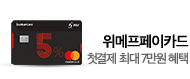 원더페이_top event banner_7_https://wpay-api.wemakeprice.com/wonderpaycard/m