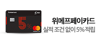 원더페이_top event banner_3_https://wpay-api.wemakeprice.com/wonderpaycard/m