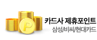 포인트_top event banner_8_https://front.wemakeprice.com/promotion/group/point