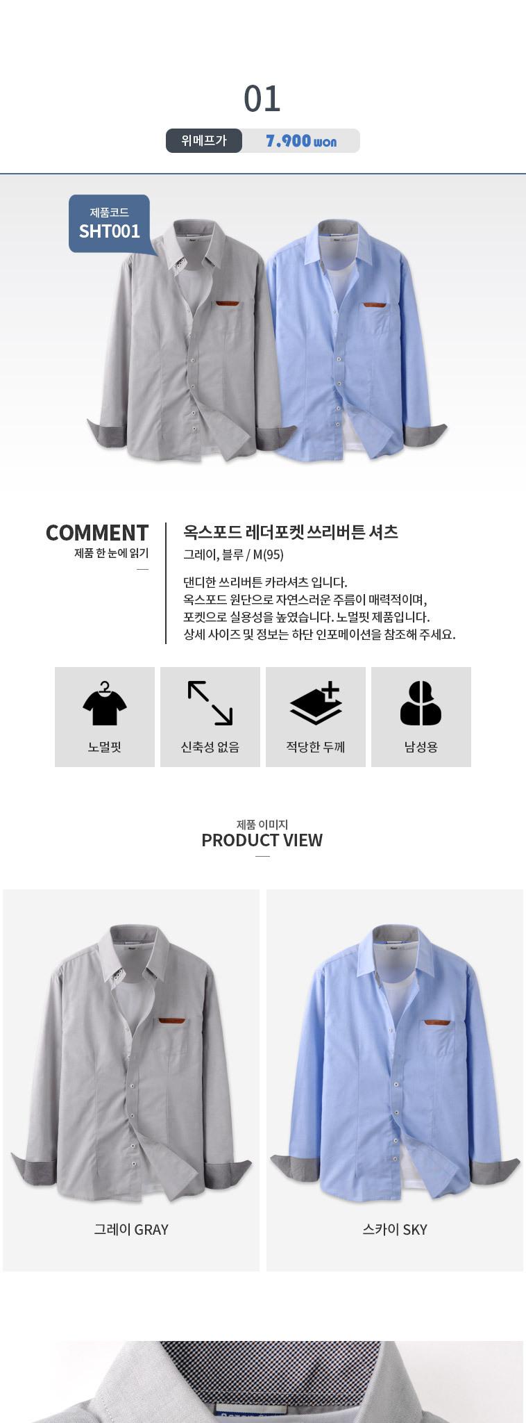 [마이사이즈] 남성 95 봄셔츠 - 상세정보