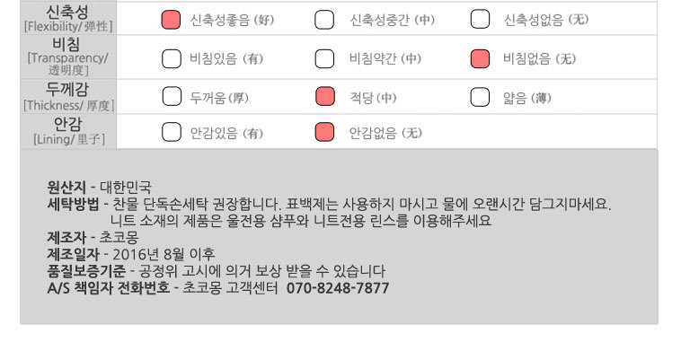 초코몽 컬러풀 바지모음전 - 상세정보