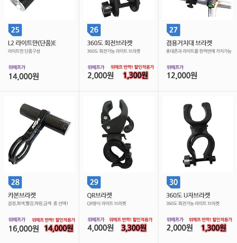 신상추가! 자전거용품 역대최다모음 - 상세정보