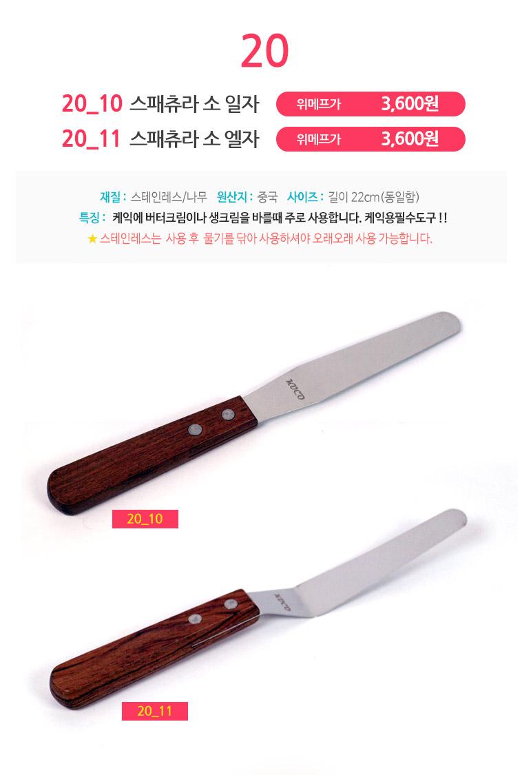 나만의 홈베이킹, 떡공방 모음전! - 상세정보